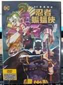 挖寶二手片-B22-正版DVD-動畫【忍者蝙蝠俠】-DC(直購價)