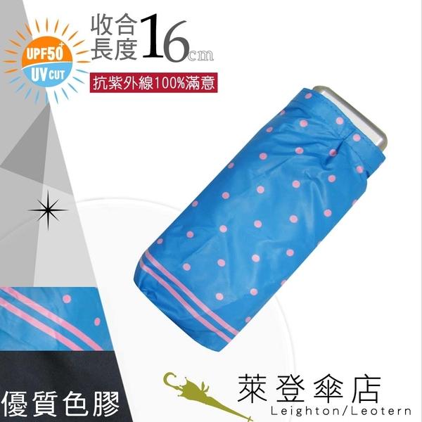 雨傘 陽傘 萊登傘 短傘 抗UV 超短五折傘 扁傘 旅行傘 黑膠傘 色膠傘 Leotern 點點 (海藍)
