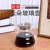 咖啡壺 手沖咖啡壺 耐熱玻璃分享壺 家用云朵壺 滴漏式咖啡過濾下壺【快速出貨】