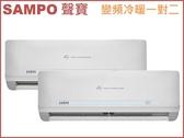 ↙0利率/贈安裝↙SAMPO聲寶5+6坪1級變頻冷暖一對二冷氣AU-QC52DC2/AM-QC28DC+AM-QC36DC【南霸天電器百貨】