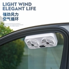 【土城現貨】-車載換氣降溫器 USB車載擺件迷你小風扇空調靜音超強大風力大貨車制冷12v24v通用