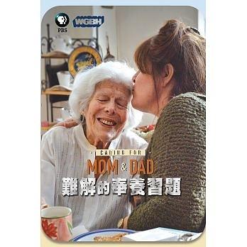 難解的奉養習題 DVD Caring for Mom and Dad 免運 (購潮8)
