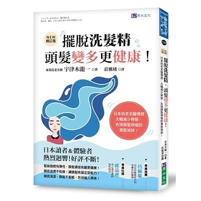 擺脫洗髮精頭髮變多更健康(修訂版)(日本抗老名醫傳授.大幅減少掉髮.告別頭髮煩惱