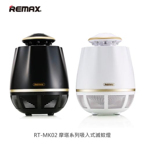 REMAX 摩塔系列吸入式 USB 滅蚊器 靜音滅蚊器 捕蚊燈 滅蚊燈 驅蚊器 捕蚊器 迷你滅蚊燈