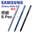 【S-PEN】三星 SAMSUNG Galaxy Note 8 N950F S Pen 原廠觸控筆/手寫筆-ZY