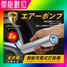 日本KOTSURU 8馬金赫智能型無線打氣機 全自動智能充電式打氣機 極速電動打氣機 台灣製造