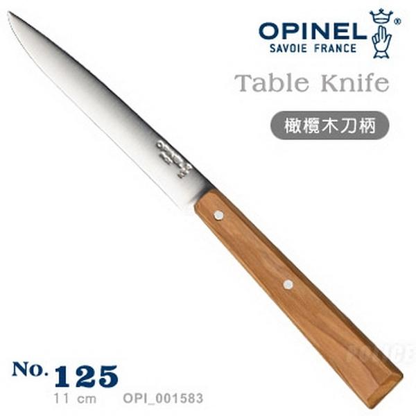 法國OPINEL Southern-inspired 橄欖木刀柄款不銹鋼餐刀(公司貨)#001583