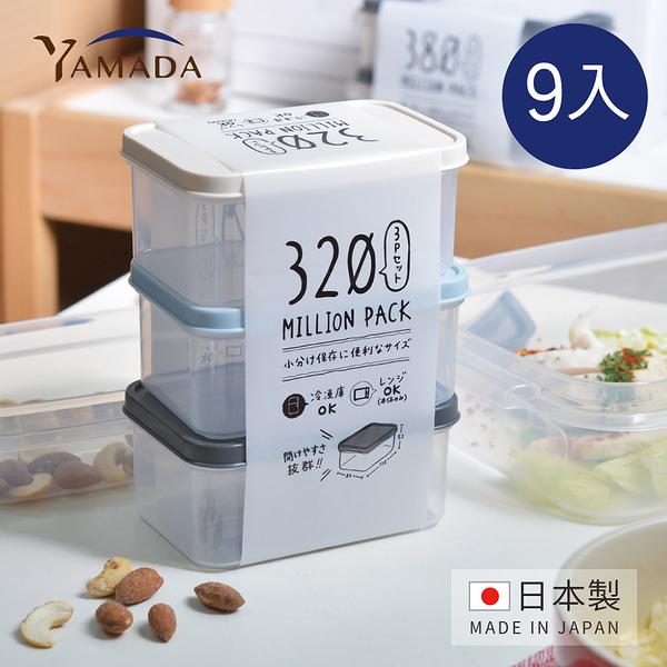 【日本山田YAMADA】日製冰箱冷凍冷藏保鮮收納盒(可微波)-320ml-9入組混色(餐盒 便當 環保 耐熱)