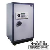 阿波羅Excellent e世紀電子保險箱_智慧型(530ME)