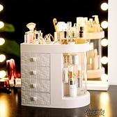 首飾盒 抽屜化妝品收納盒同款梳妝台護膚品置物架 YXS 【快速出貨】
