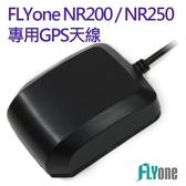 FLYone NR200 / NR250 -專用GPS軌跡天線【FLYone泓愷】