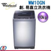 【信源】10公斤【Whirlpool 惠而浦 直立式洗衣機 】 WM10GN