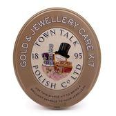 【金首飾保養鐵盒組】Gold & Jewellery Care Kit 金飾專用 英國 Town Talk /輕珠寶