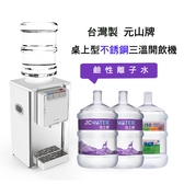 桶裝式桌上三溫不銹鋼飲水機+15桶鹼性離子水(20公升)