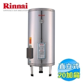 林內 Rinnai 20加侖儲熱式熱水器 REH-2064