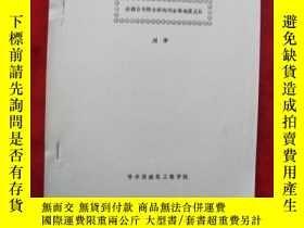 二手書博民逛書店罕見非耦合與耦合結構的多維地震反應Y13497 劉季 哈爾濱建築