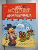 【書寶二手書T4/少年童書_WGL】神奇酷數學2-加減乘除的算術魔法_查坦.波斯基