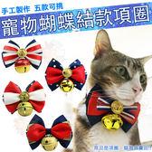 ~貓奴 ~貓咪蝴蝶結鈴鐺項圈鈴鐺 寵物變裝中小型犬 柯基貴賓柴犬 製