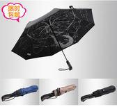黑膠遮陽傘全自動手動三折太陽傘12星座晴雨傘【蘇迪蔓】