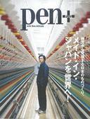 Pen+日本傳統工藝製品解析專集