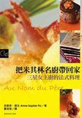 (二手書)把米其林名廚帶回家:三星女主廚的法式料理