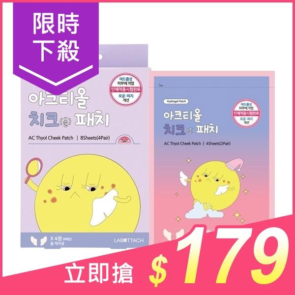 Labottach 樂寶貼劑 雙頰淨荳保濕貼(4對/盒)【小三美日】※禁空運 原價$199