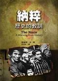 (二手書)納粹:歷史的教訓