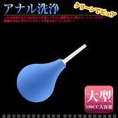 潤滑液注入罐 肛門清洗器(150CC)可當潤滑液加入器 情趣用品