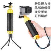 自拍桿 浮力棒For Gopro Hero7/6/5手持棒橡膠手柄運動相機自拍桿潛水桿 colo shop