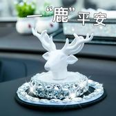 汽車香水車載香水車內飾品擺件除異味車用裝飾擺件座式持久淡香氣    伊芙莎