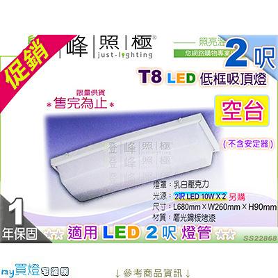 【吸頂燈】T8 LED專用低框吸頂燈 空台 壓克力罩.廚房 陽台 浴室 車庫 促銷中【燈峰照極】#SS22868