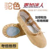 兒童舞蹈鞋駝色舞蹈鞋芭蕾舞鞋軟底貓爪練功鞋肚皮形體鞋民族舞鞋 潮人女鞋
