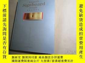 二手書博民逛書店【英漢對照】EuropeaN罕見Signboard Design