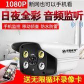 室外手機遠程監控網絡無線WiFi監控無線攝像頭高清夜視監視器防水 享家生活馆