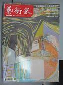 【書寶二手書T9/雜誌期刊_QBM】藝術家_474期_新媒體藝術中的鬼魅與文字等