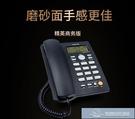 電話 固定電話機座機固話家用辦公室免電池來電顯示電銷【快速出貨】