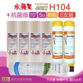 水蘋果居家淨水~ 水蘋果公司貨 EVERPURE H104 濾心 + EssenPure抗菌版前置濾心6支組(5微米抗菌PP+樹脂)