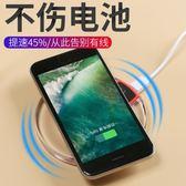 無線充電器 IPHONEX無線充電器蘋果678PLUS手機通用快充安卓萬能底座 繽紛創意家居