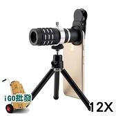 〈限今日-超取288免運〉12X望眼鏡頭 手機鏡頭 定焦望遠鏡 外置鏡頭 拍照神器【C0207】
