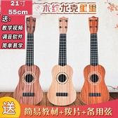 尤克里里 21寸尤克里里初學者男女音樂吉他可彈奏高樂器琴藝術成人兒童吉他 LX 曼慕