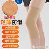 護膝 護膝防滑運動保暖老寒腿關節男女四季護膝蓋貼身透氣無痕薄款 理想潮社