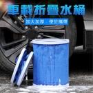 【摺疊水桶】20L附收納袋 多功能折疊式方便攜帶 戶外釣魚露營洗車清潔 收納桶 牛津布置物桶