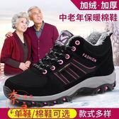 保暖運動棉鞋女加厚中老年秋冬防滑軟底媽媽鞋舒適【奈良優品】