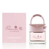 MAUBOUSSIN Promise Me Flower 夢寶星承諾花語女性淡香水 40ml
