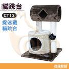 捉迷藏貓跳台CT-12(40*40*52c m)(雙色咖啡)【寶羅寵品】