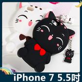 iPhone 7 Plus 5.5吋 招財貓保護套 軟殼 附可愛吊飾 笑臉萌貓 立體全包款 矽膠套 手機套 手機殼