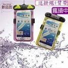 防水袋 5.7吋閥門 手機 贈臂袋掛帶 ...