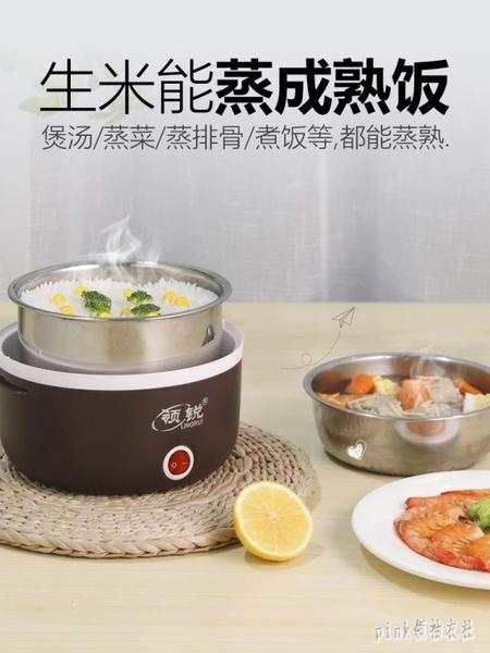 220V 電熱飯盒可插電加熱保溫熱飯神器蒸煮帶飯鍋飯煲小上班族1人便攜 qf25073【pink領袖衣社】