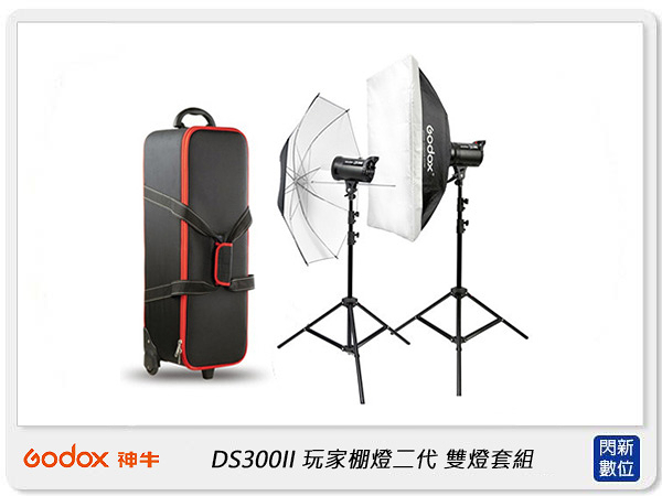 【分期零利率,免運費】GODOX 神牛 DS300II X2 KIT 玩家棚燈 二代 雙燈組 攝影燈(DS300 II,公司貨)