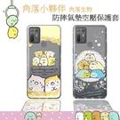【角落小夥伴】HTC Desire 20+ 防摔氣墊空壓保護手機殼